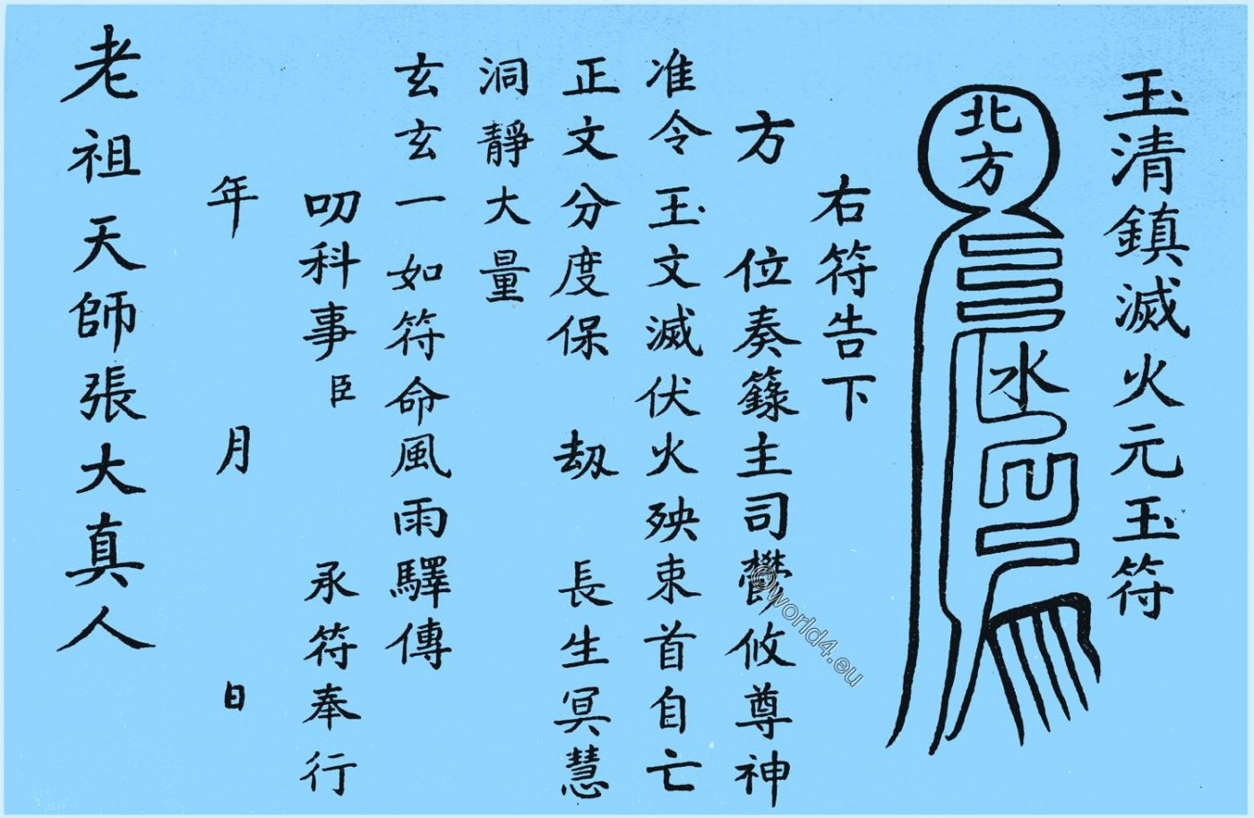 Blue, charm, Taoist, protective, formula, house fires, ancient, China, Chinese, superstitions